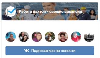 Газпром вахта
